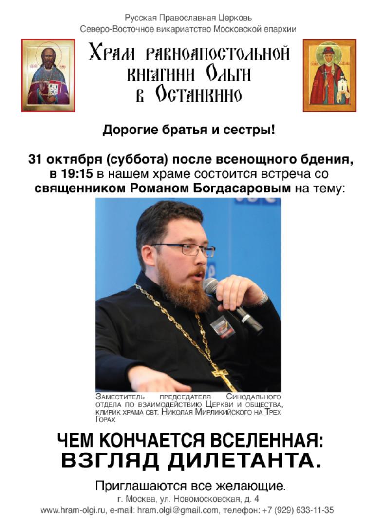 Изменение по новости о встрече с о. Романом
