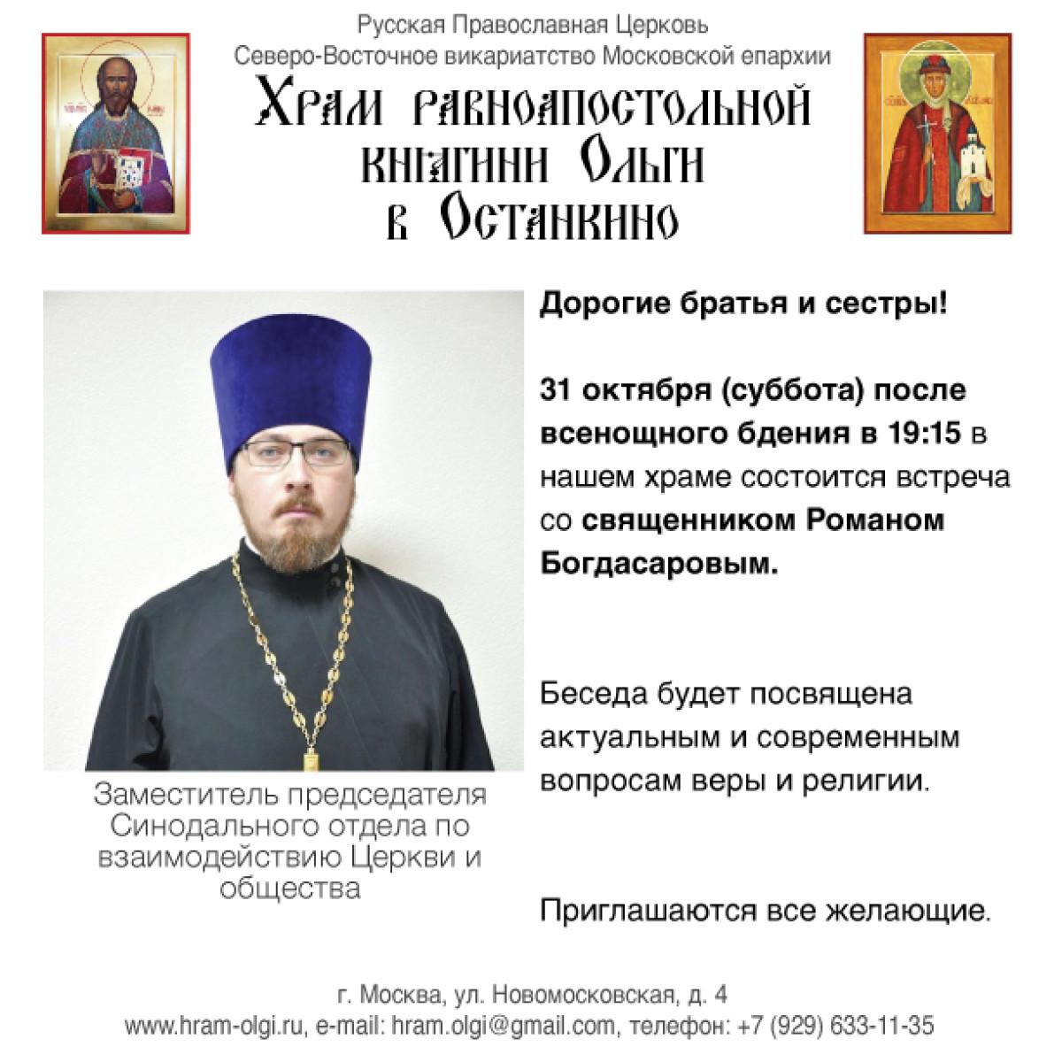 Встреча со священником Романом Богдасаровым