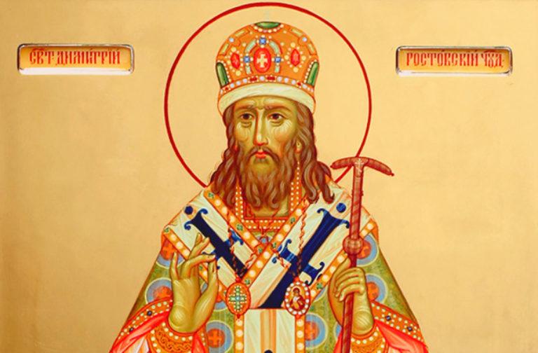 Последний вечер архиерея. Ко дню памяти святителя Димитрия Митрополита Ростовского