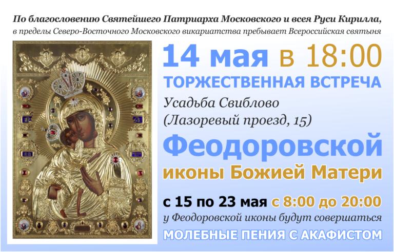 Принесение Феодоровской иконы Божией Матери в Москву
