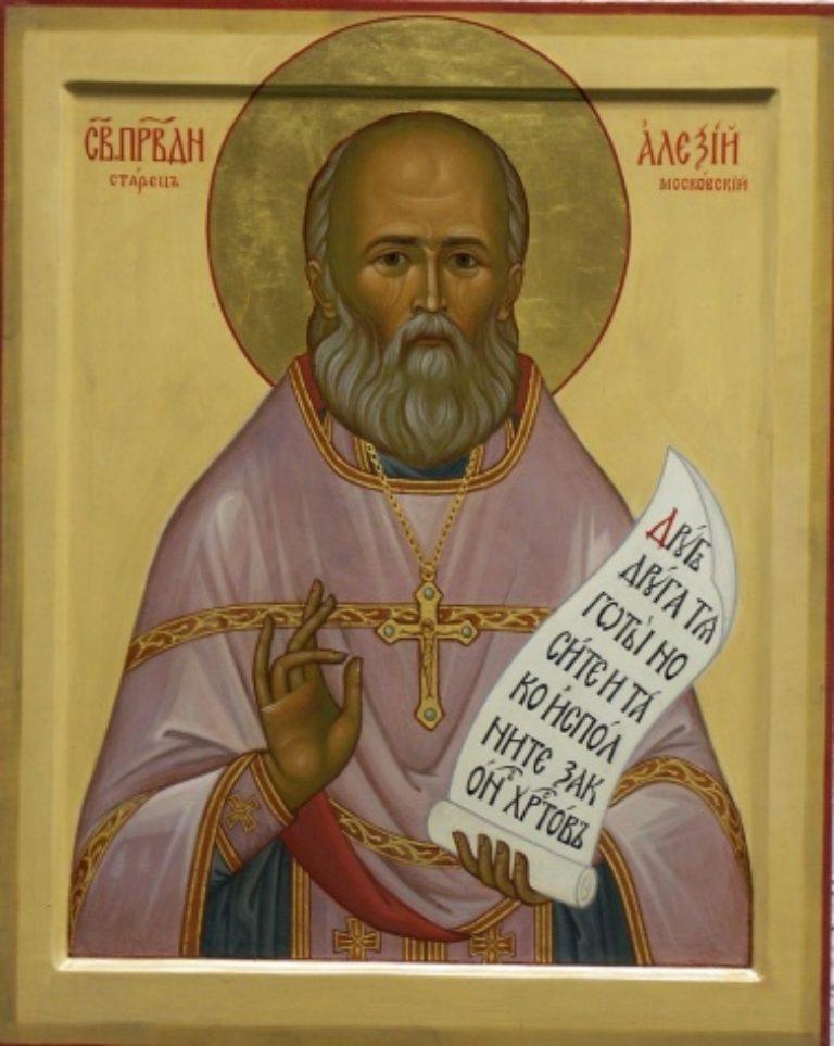 Из наставлений праведного Алексия Мечева