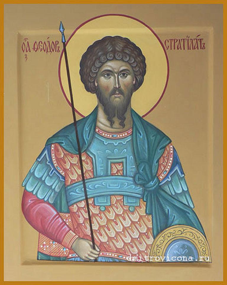 Житие великомученика Феодора Стратилата