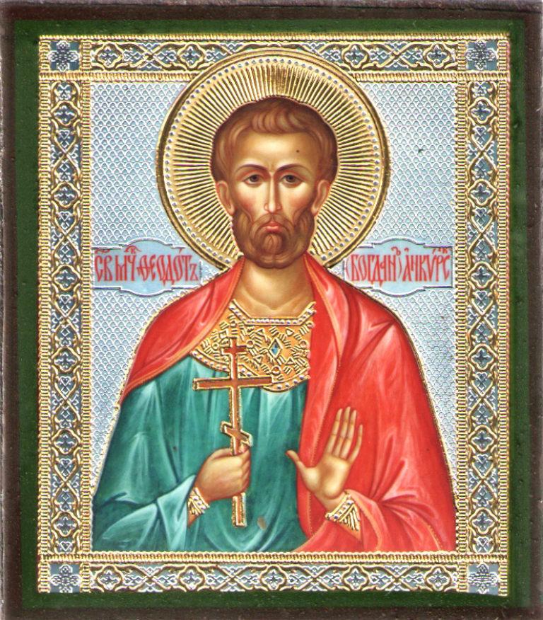 Святой мученик Феодот Анкирский, корчемник