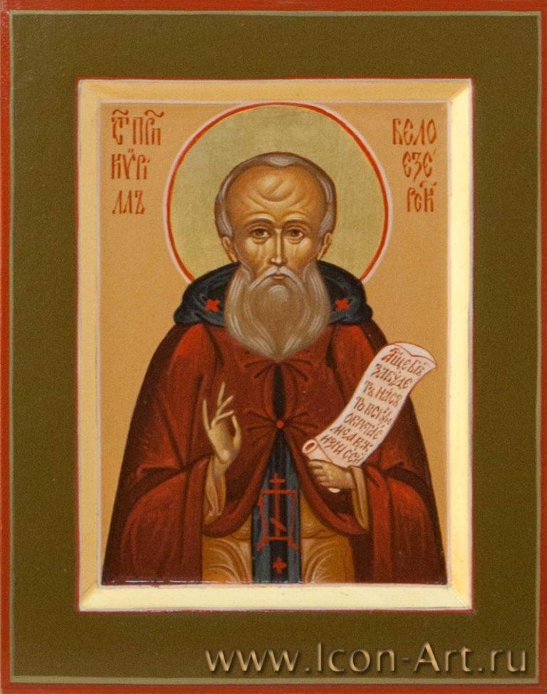 Память преподобного Кирилла Белоезерского