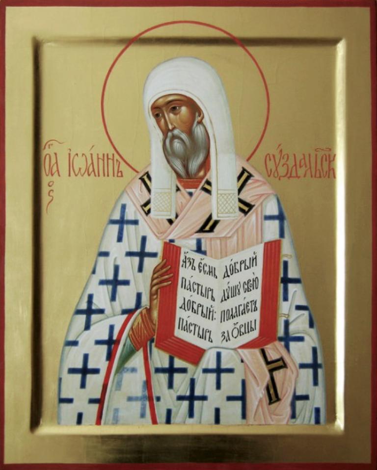 Святитель Феодор Ростовский и Суздальский