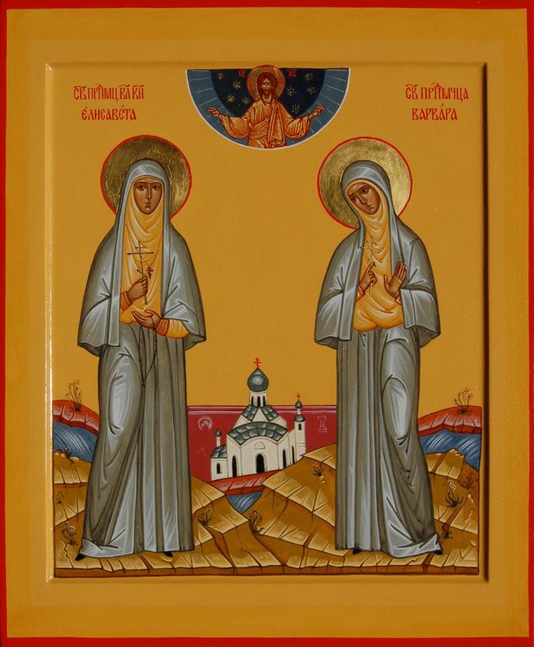 Преподобномученица великая княгиня Елисавета и инокиня Варвара