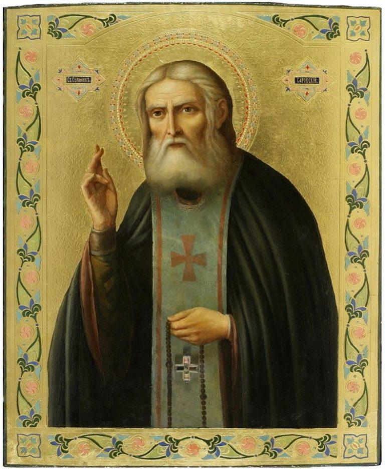 Память преподобного Серафима Саровского