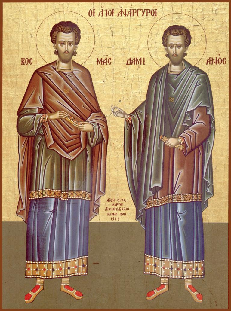День памяти святых бессребреников Космы и Дамиана
