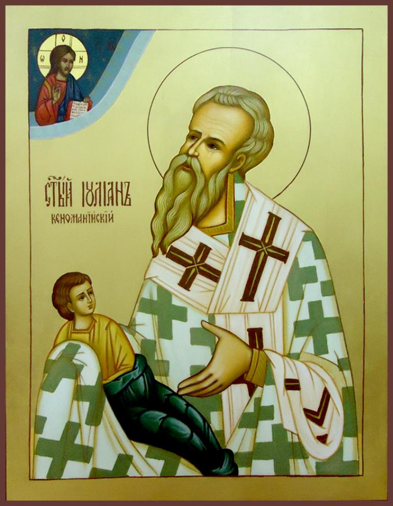 Память святителя Иулиана Кеноманийского