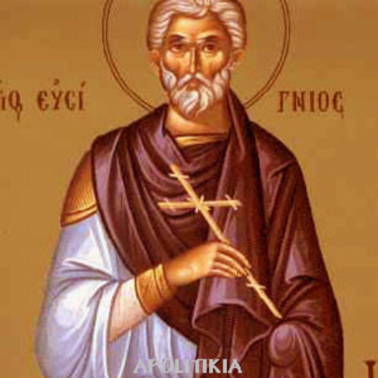 Святой мученик Евсигний Антиохийский
