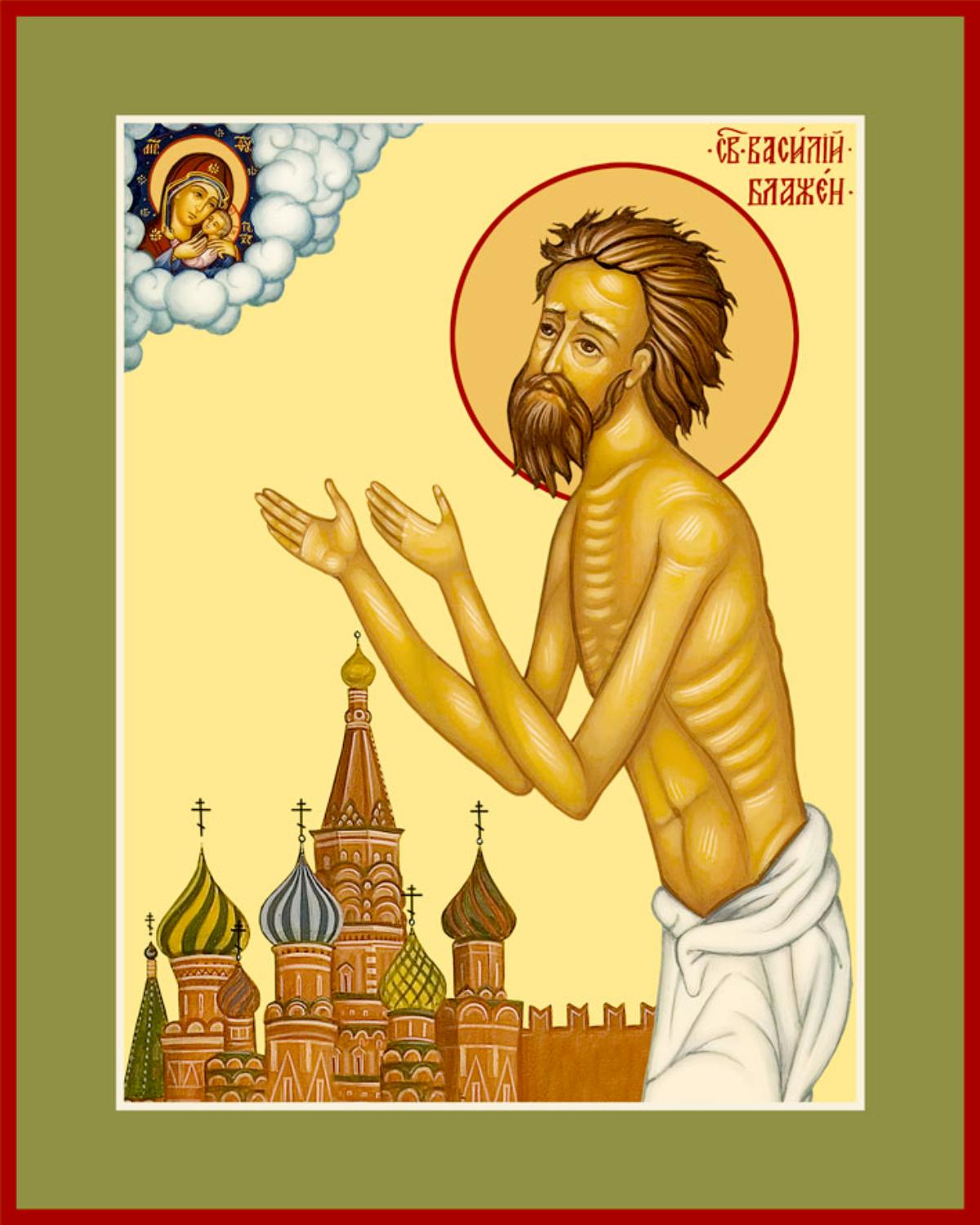 Святой блаженный Василий Московский, Христа ради юродивый