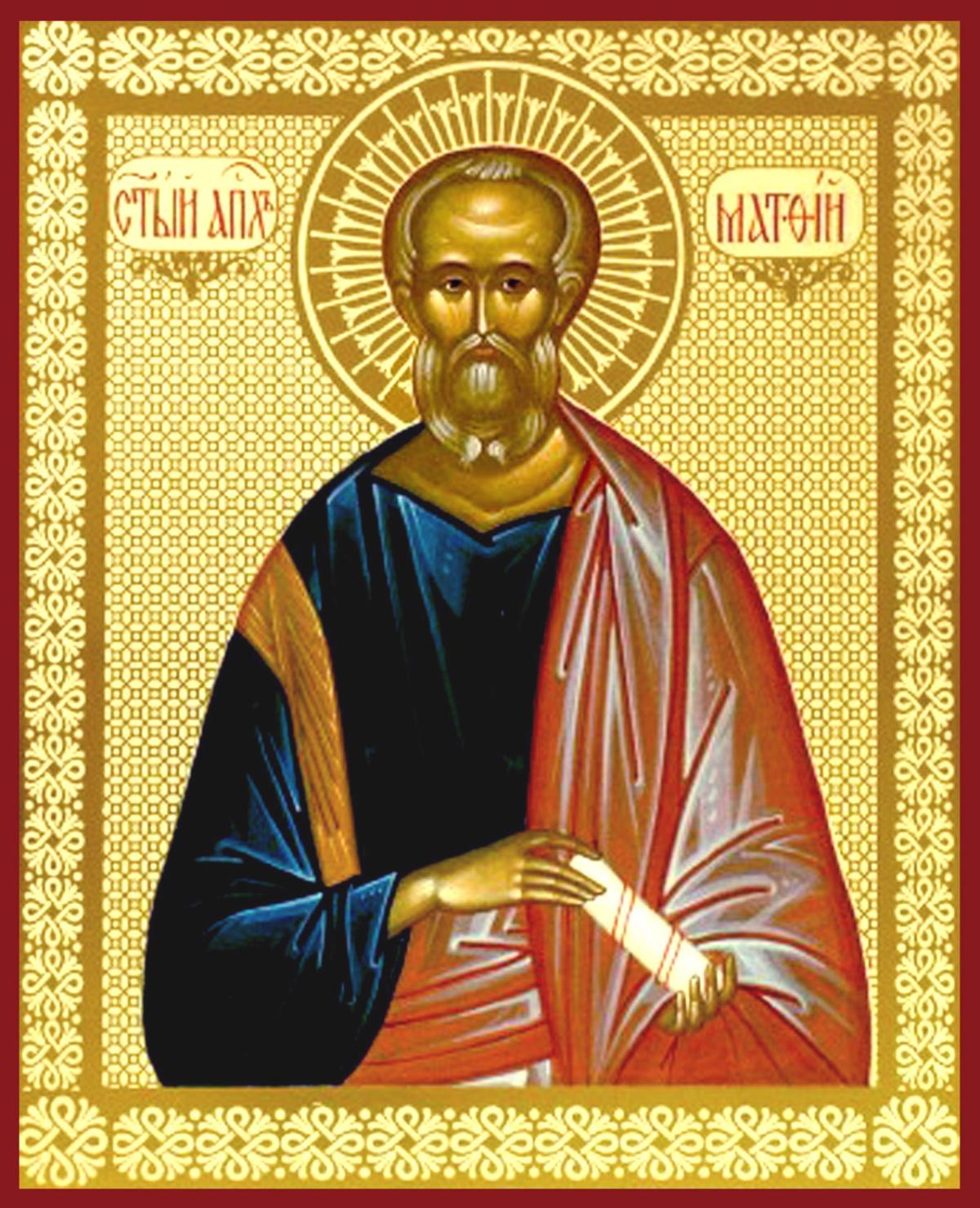 Память святого апостола Матфия