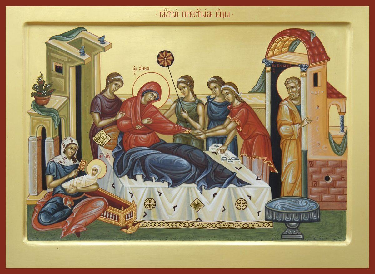 Праздник Рождества Пресвятой Богородицы