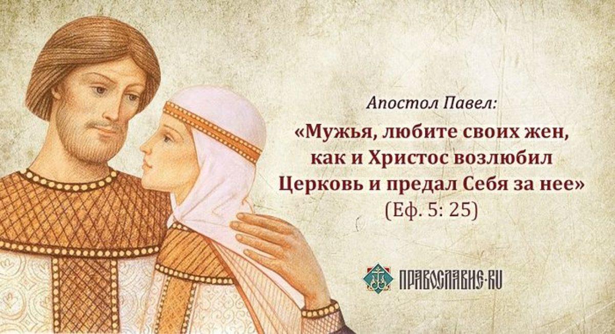 Высказывания святыхо семье и браке