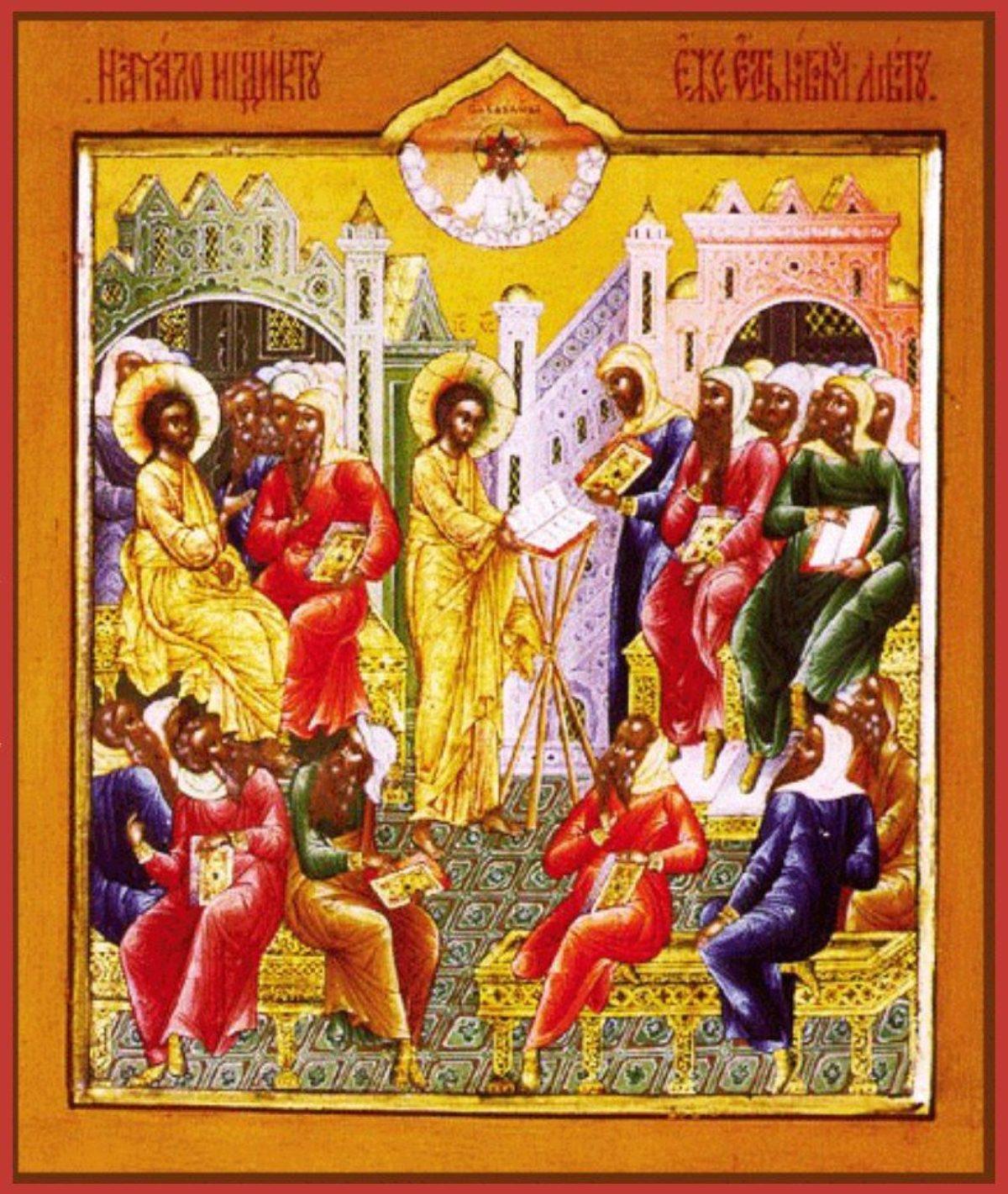 Празднование Начала индикта — церковного новолетия