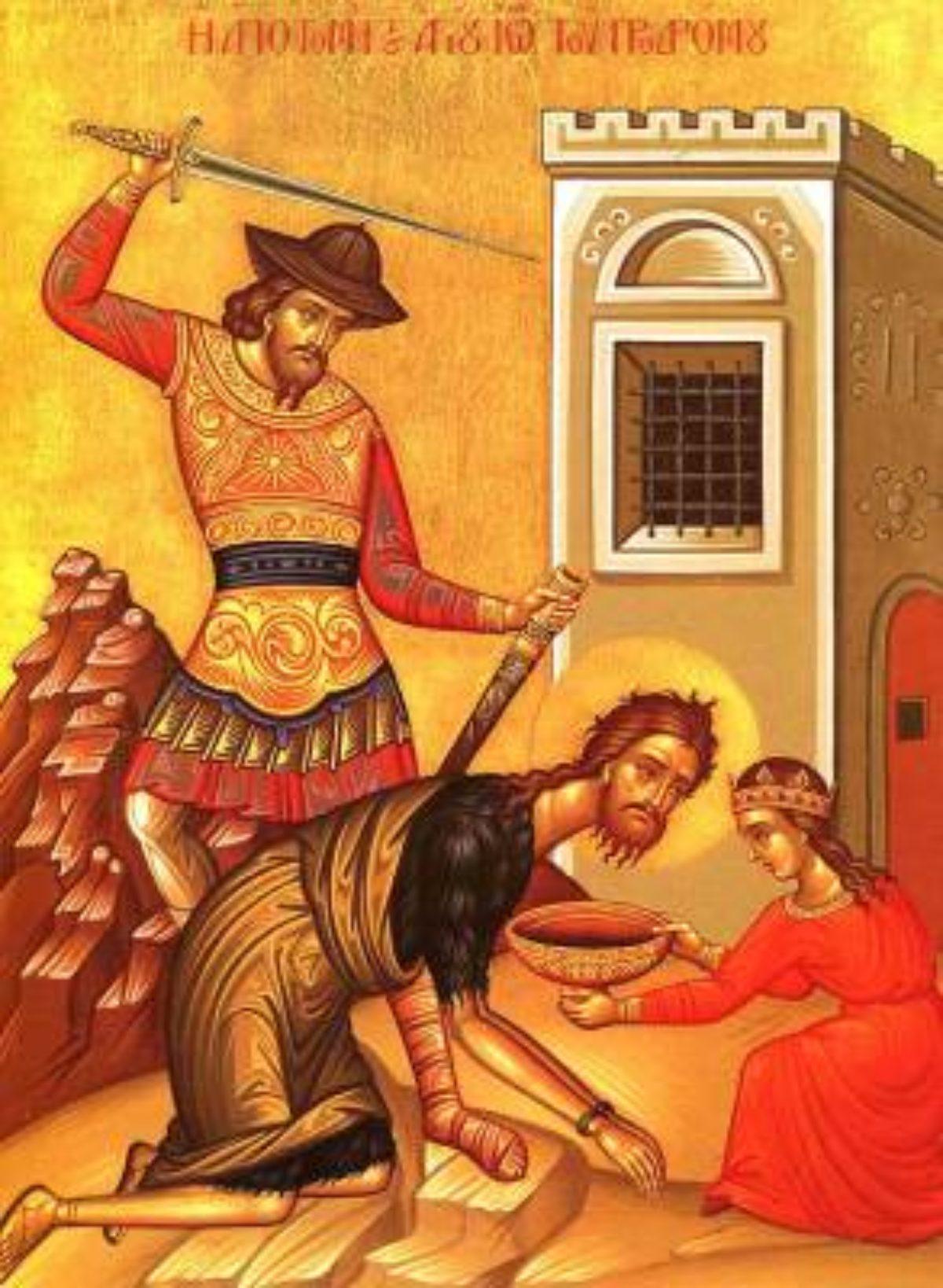 Об Усекновении главы Иоанна Предтечи