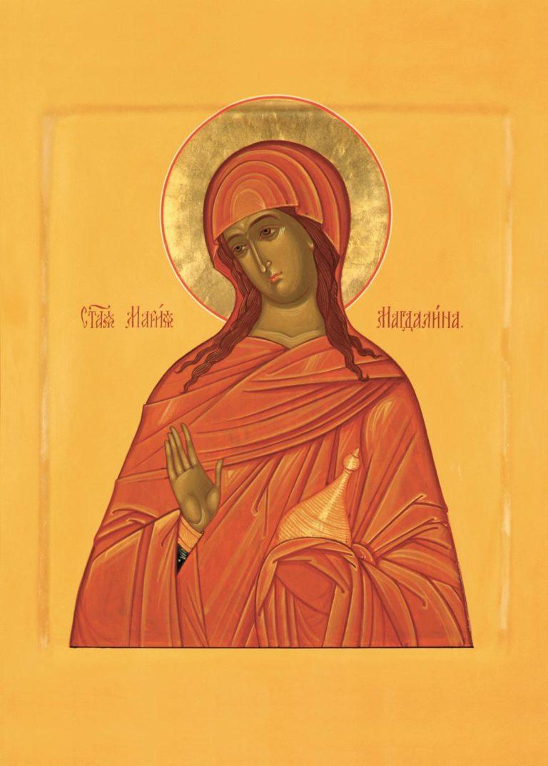 Память святой равноапостольной Марии Магдалины