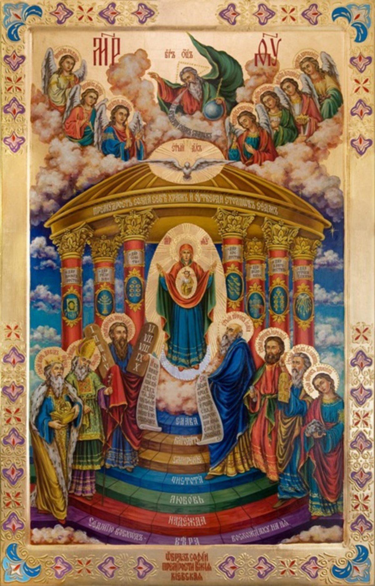 Икона Софии, Премудрости Божией