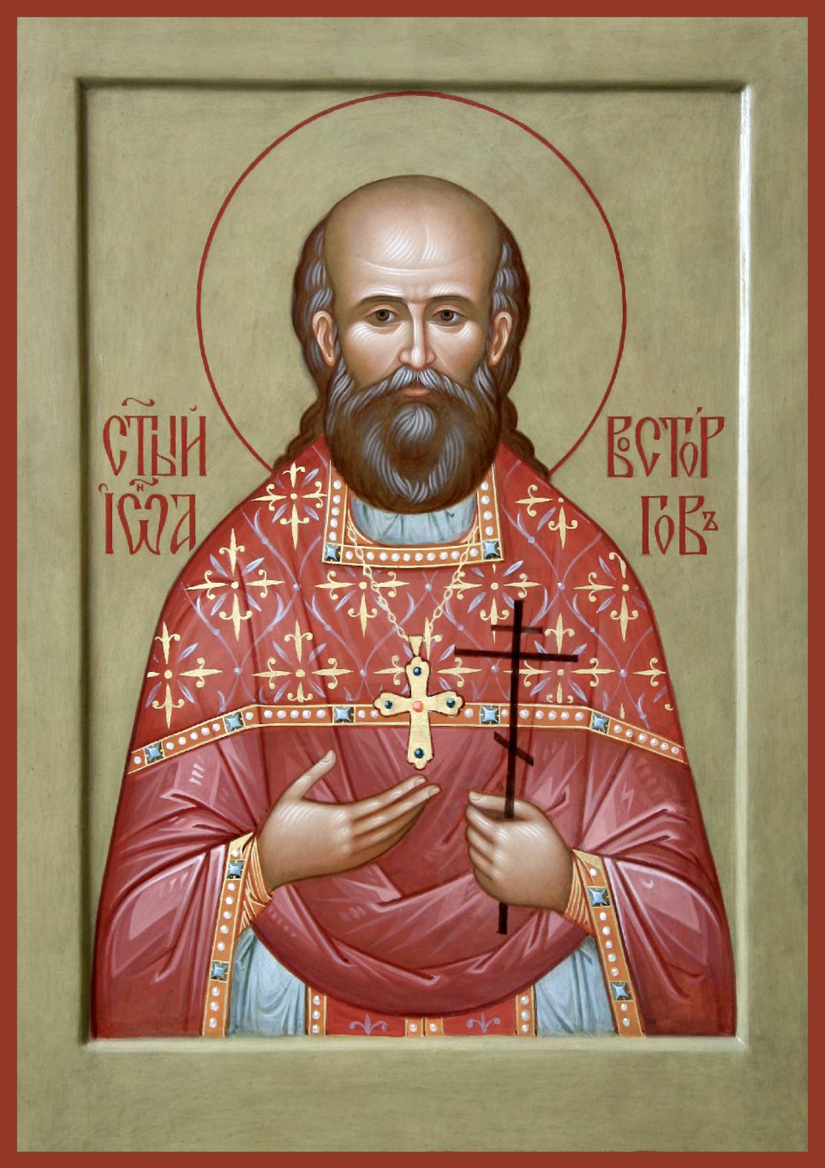 Престольный праздник храма — день памяти священномученика Иоанна Восторгова
