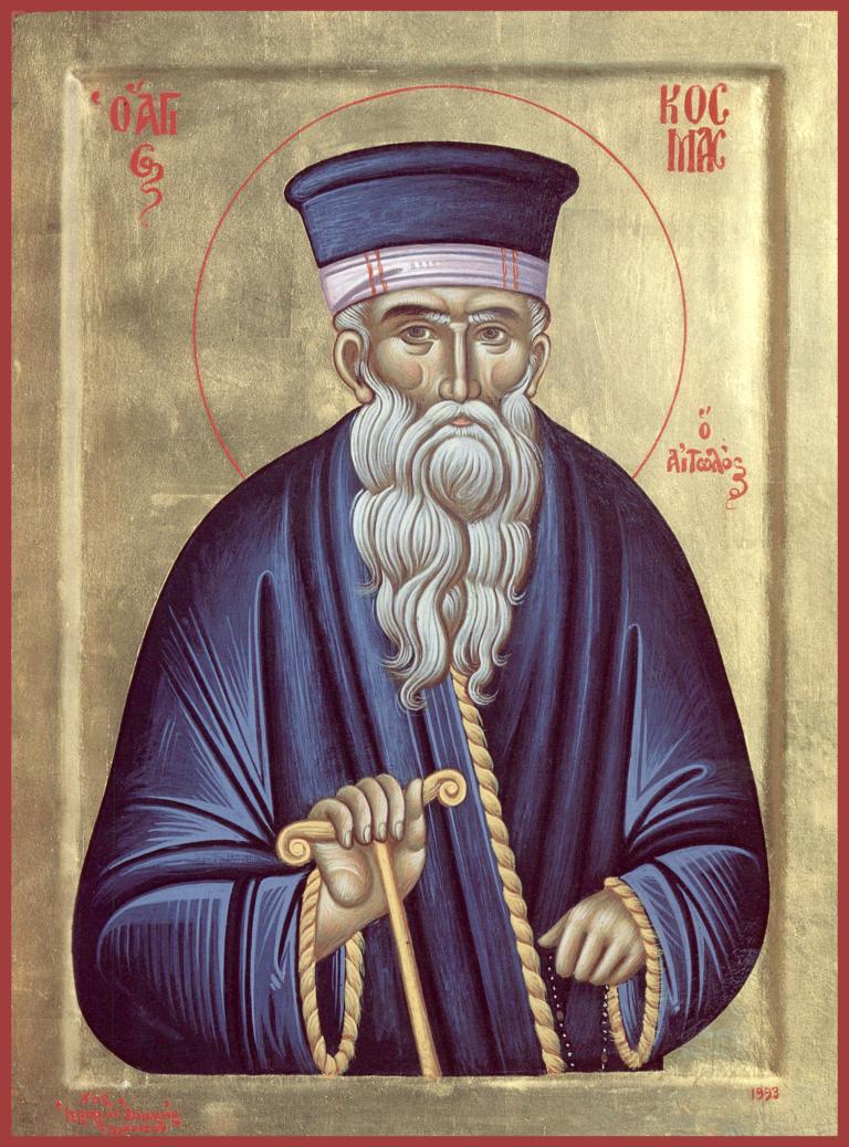 Священномученик Косма Этолийский