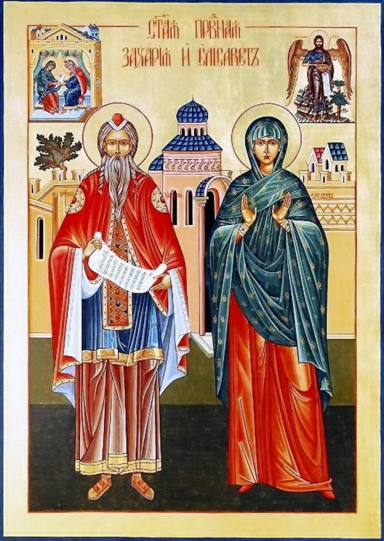 Святой пророк Захария и святая праведная Елиcавета