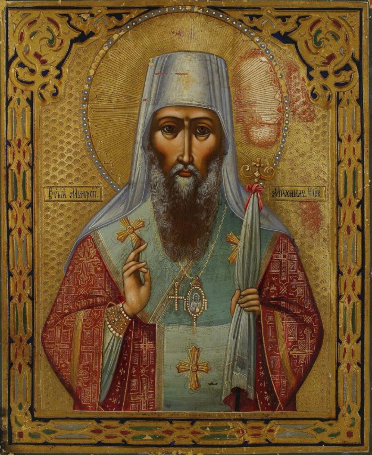 Память свт. Михаила, первого митрополита Киевскаго