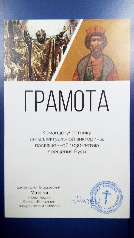Участие в викторине по случаю 1030-летия крещения Руси