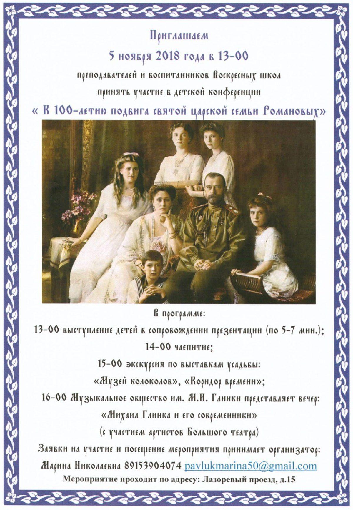 Детская конференция  «К 100-летию подвига святой царской семьи Романовых»