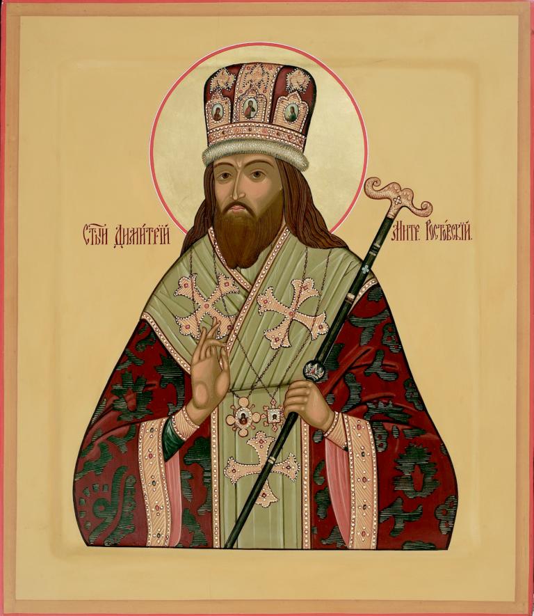 Обретение мощей святителя Димитрия Ростовского