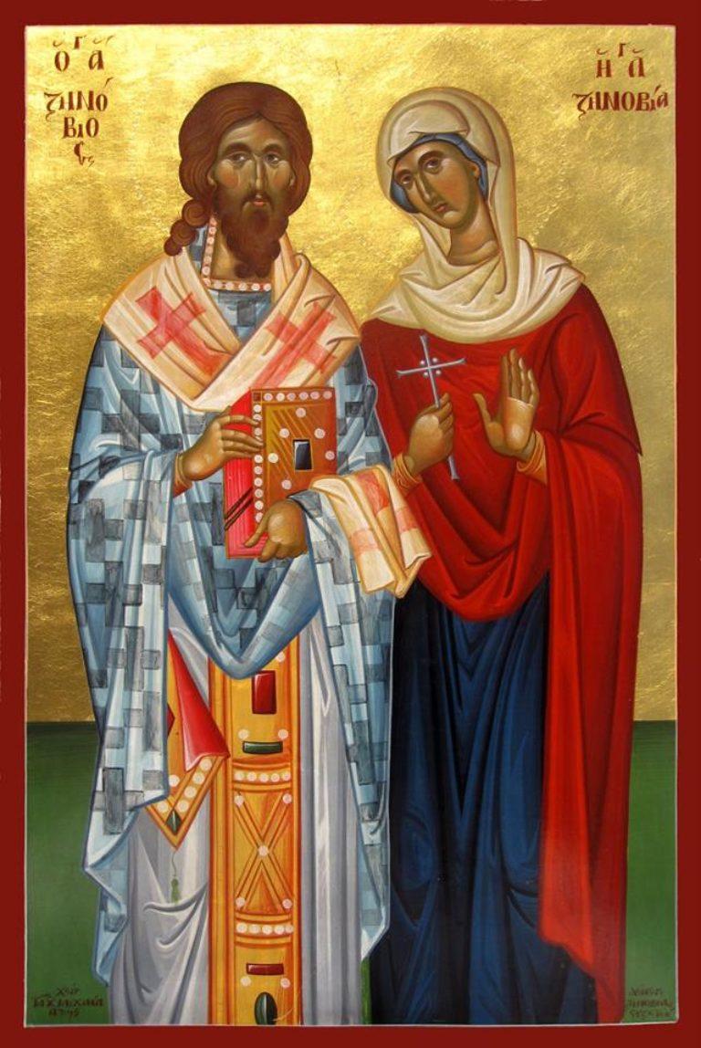 Cвященномученик Зиновий Егейский и сестра его Зиновия
