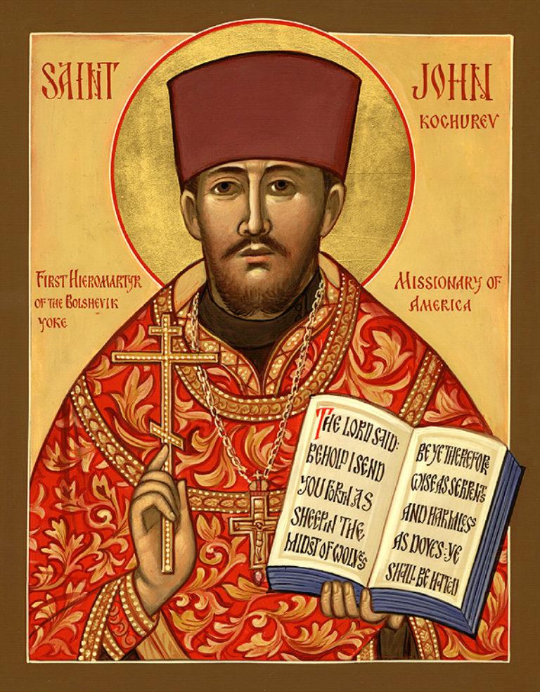 Первый новомученик Российский