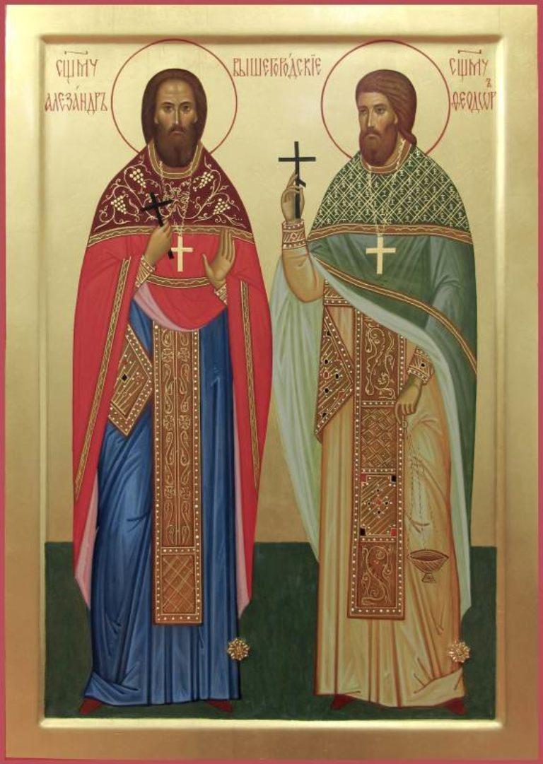 Священномученики Александр Смирнов и Феодор Ремизов