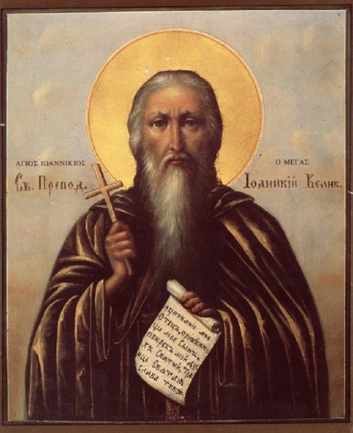 Память святого Иоанникия Великого