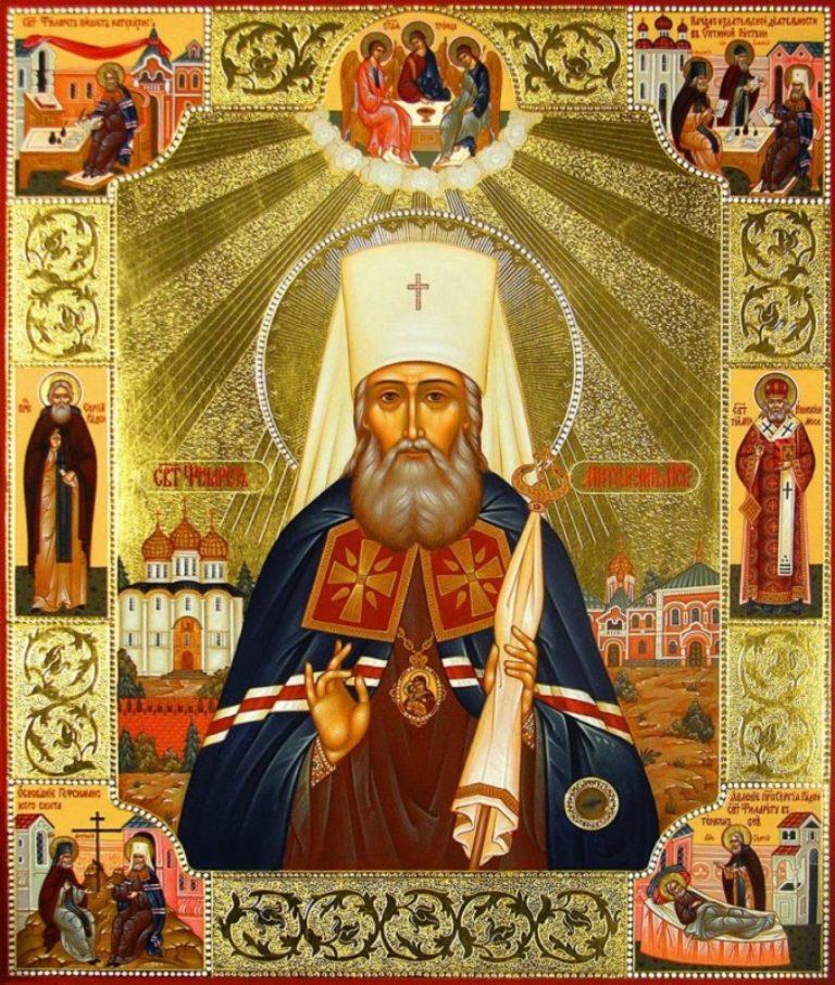 День памяти свт. Филарета Московского