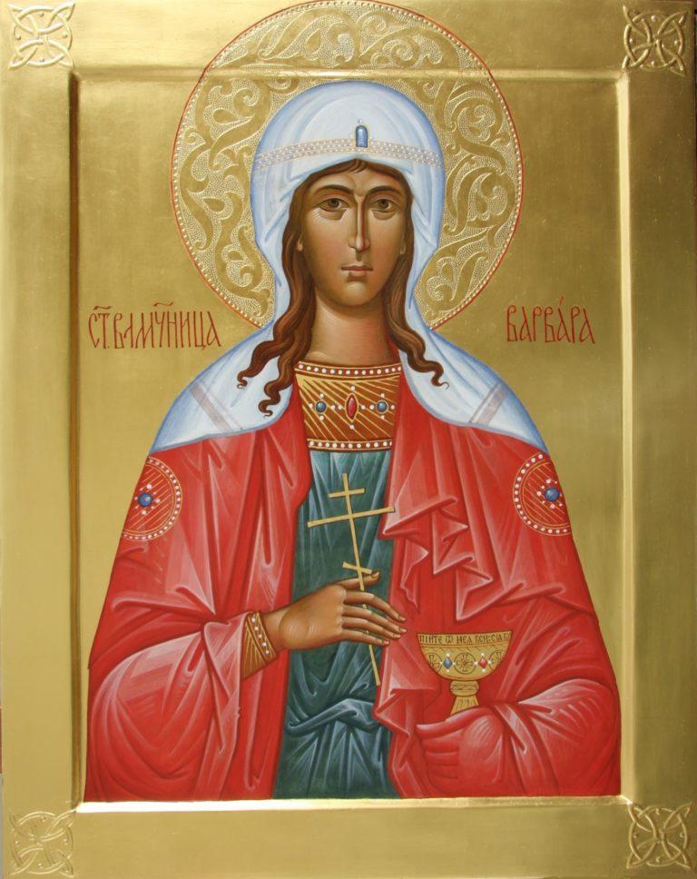 Святая великомученица Варвара и мученица Иулиания