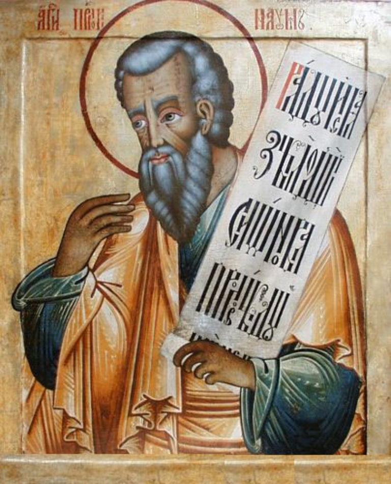 Память святого пророка Наума