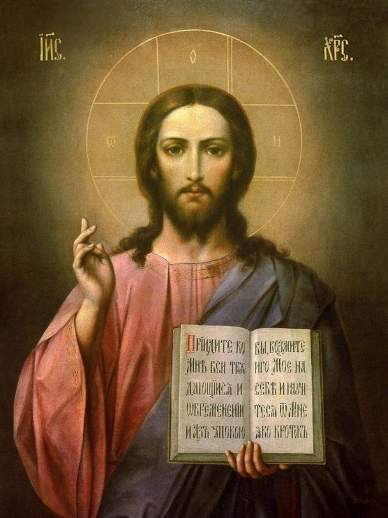«Приидите ко Мне все труждающиеся и обремененные…»