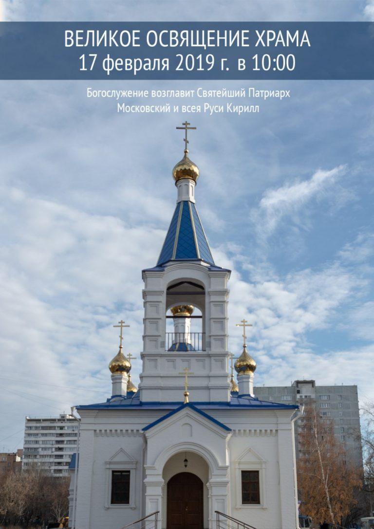 История чина освящения храма