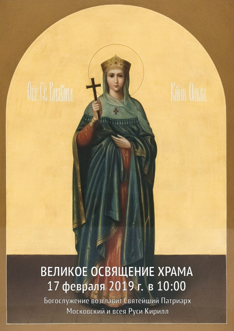 Великое освящение храма святой Ольги в Останкино