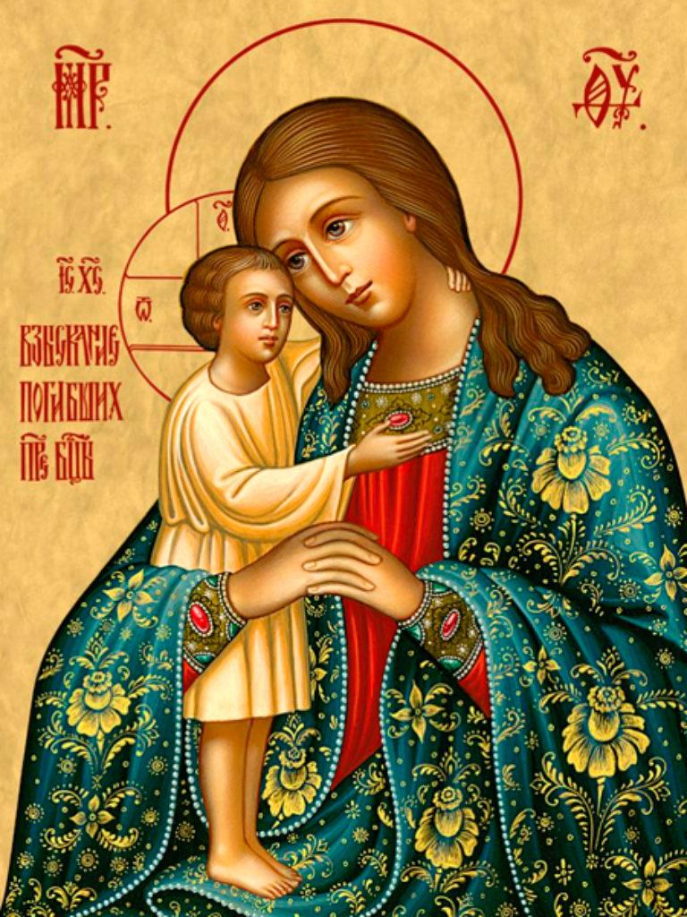 Празднование Божией Матери в честь иконы Ее «Взыскание погибших».