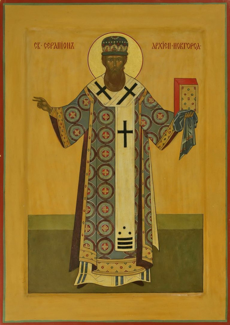 Память святителя Серапиона Новгородского