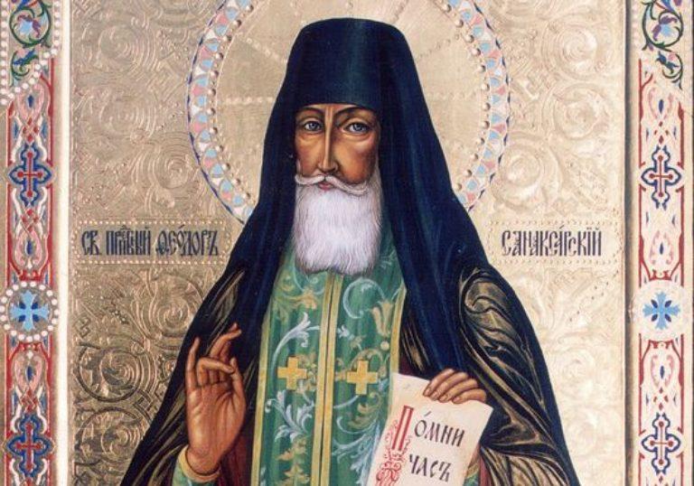 Праведный Феодор Санаксарский и другие святые преображенцы