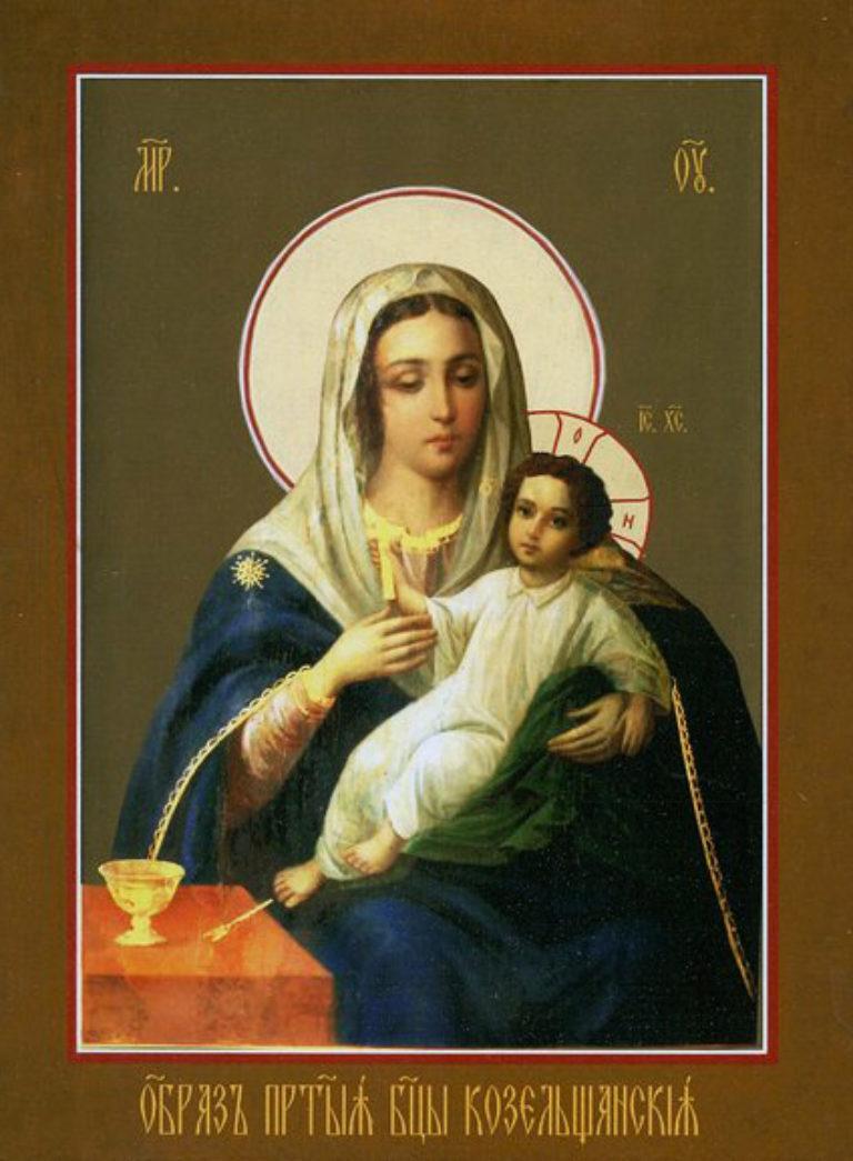 Козельщанский образ Божией Матери