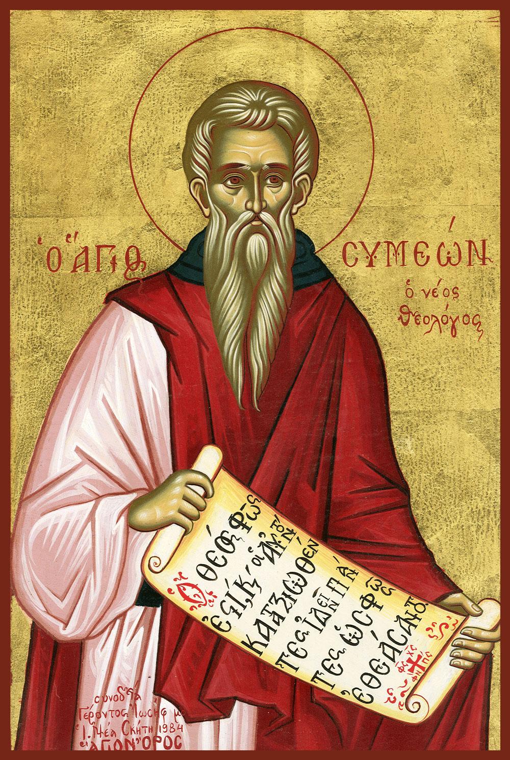 Симеон Новый Богослов: христианин-максималист | Храм св. Ольги
