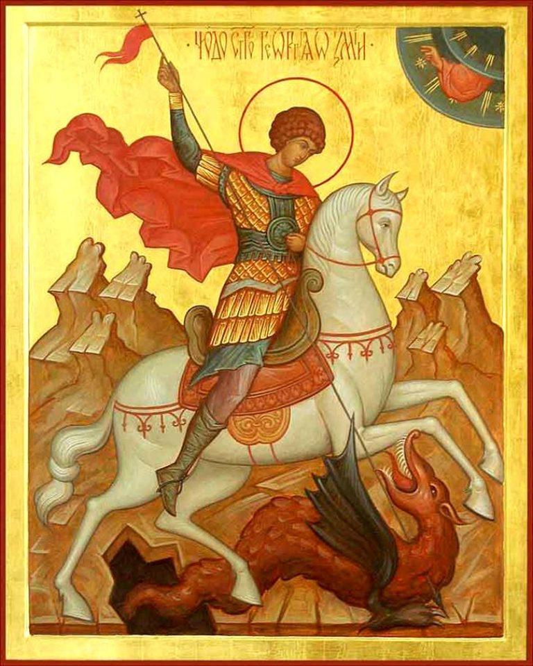 Св. вмч. Георгий Победоносец. Часть 2