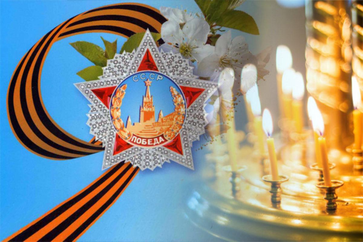 День Победы и св.вмч. Георгий Победоносец