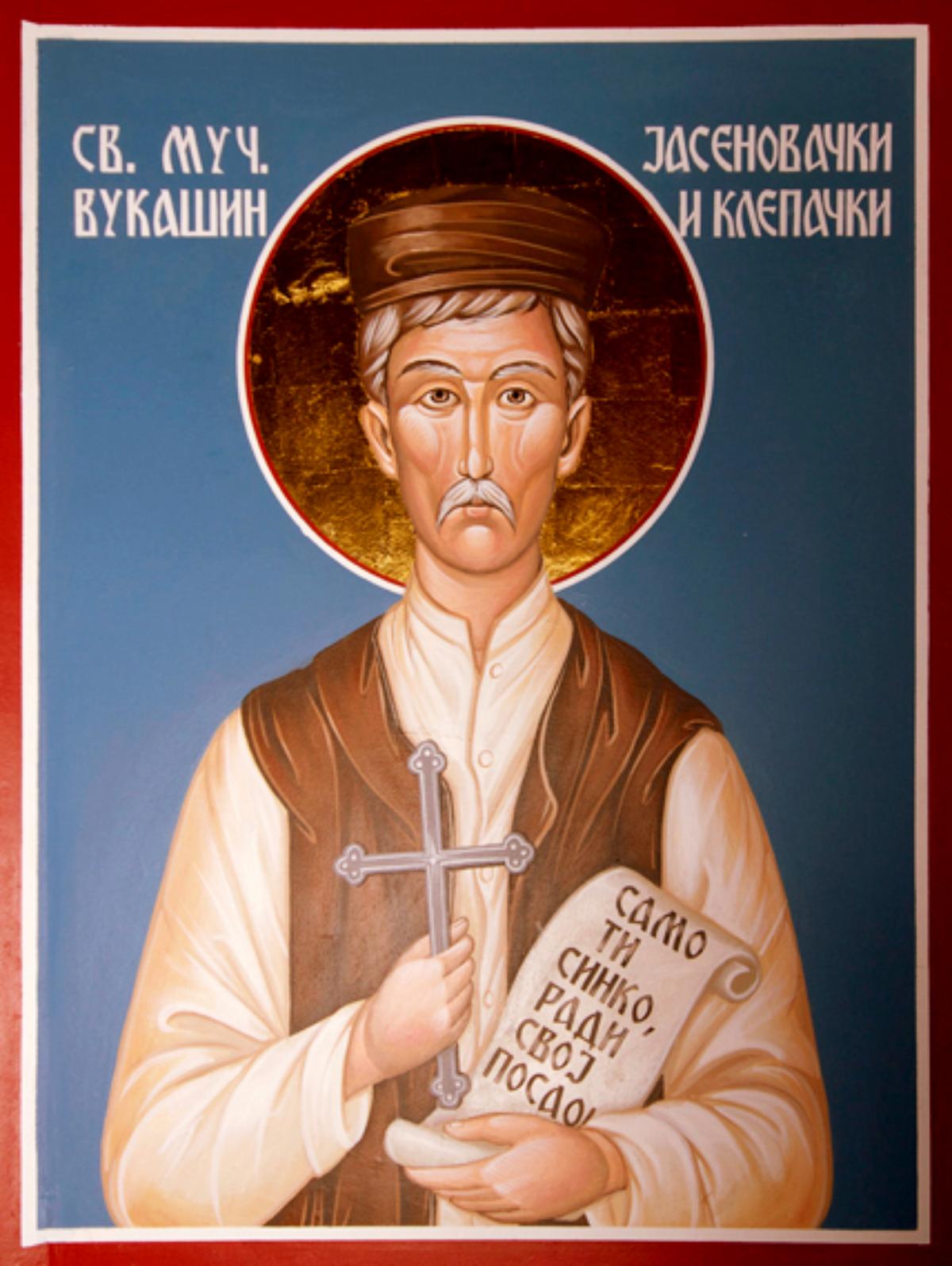 Святой мученик Вукашин Ясеновацкий