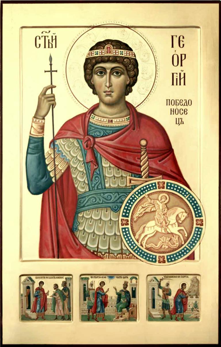 Память св. вмч. Георгия Победоносца