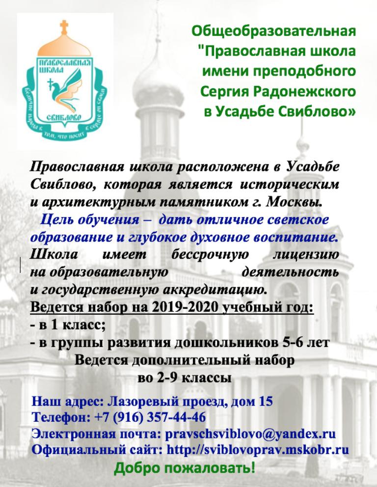 Набор в православную школу