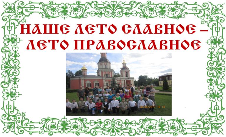 Православный летний лагерь в Свиблово
